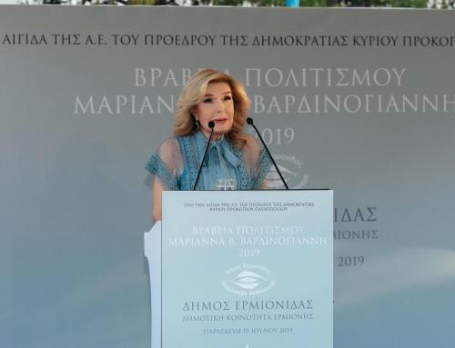 Βραβεία Πολιτισμού: Μαριάννα Β. Βαρδινογιάννη